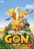 GON-ゴンー 17