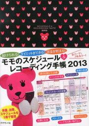 モモのスケジュール&レコーディング手帳(2013)