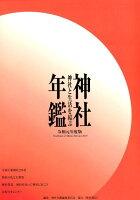 神社年鑑(令和元年度版)