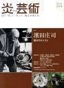 炎芸術(104) 見て・買って・作って・陶芸を楽しむ 特集:濱田庄司