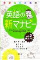 大学生のための英語の新マナビー(第2巻)