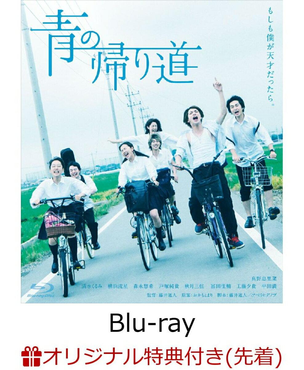 【楽天ブックス限定先着特典】青の帰り道(ブロマイド付き)【Blu-ray】