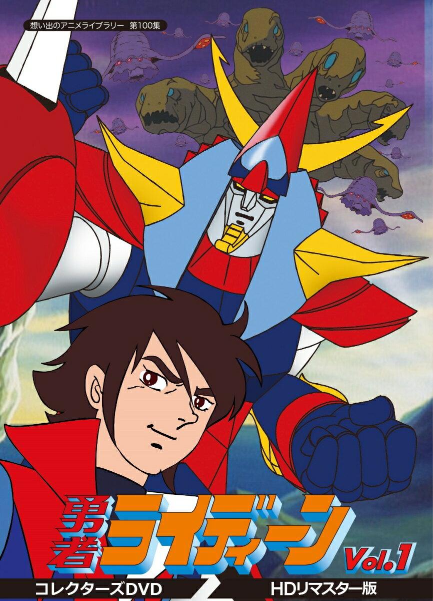 勇者ライディーン コレクターズDVD Vol.1 <HDリマスター版>画像