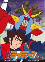 勇者ライディーン コレクターズDVD Vol.1 <HDリマスター版>