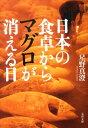 【楽天ブックスならいつでも送料無料】日本の食卓からマグロが消える日 [ 星野真澄 ]