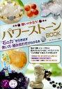 願いがかなう!パワーストーンBOOK 石の力を引き出す使い方・組み合わせがわかる本 (コツがわかる本) [ バランガンストーン ] - 楽天ブックス