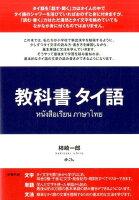 教科書タイ語