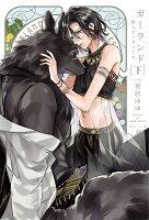 ガーランド 獣人オメガバース 下 (Daria Series)