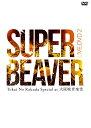 LIVE DVD 2 Tokai No Rakuda Special at 大阪城音楽堂 [ SUPER BEAVER ]