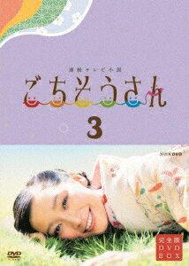 【楽天ブックスならいつでも送料無料】NHK DVD::連続テレビ小説 ごちそうさん 完全版 DVDBOX3 [...