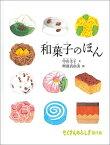 和菓子のほん (たくさんのふしぎ傑作集) [ 中山圭子(和菓子研究) ]