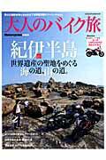 【送料無料】大人のバイク旅紀伊半島