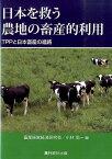 日本を救う農地の畜産的利用 TPPと日本畜産の進路 [ 畜産経営経済研究会 ]