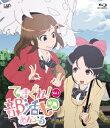 【送料無料】てさぐれ!部活もの あんこーる Vol.1【Blu-ray】