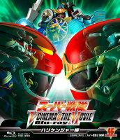 スーパー戦隊 V CINEMA&THE MOVIE ハリケンジャー編【Blu-ray】