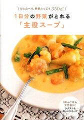 【送料無料】1日分の野菜がとれる「主役スープ」 [ 主婦の友社 ]