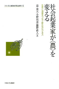 社会起業家が〈農〉を変える 生産と消費をつなぐ新たなビジネス (シリーズいま日本の「農」を問う) [ 益貴大 ]