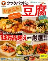 クックパッドのお役立ち!豆腐レシピ