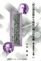 『河合榮治郎から塩尻公明への手紙ー師弟関係の真髄』の詳細を見る