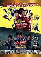 快盗戦隊ルパンレンジャーVS警察戦隊パトレンジャー オリジナルプレミアムドラマ【Blu-ray】