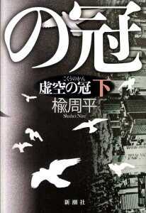 【送料無料】虚空の冠(下)