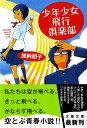 少年少女飛行倶楽部 (文春文庫) [ 加納 朋子 ]