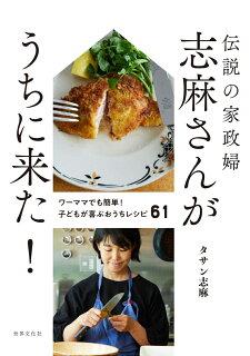 志麻 さん レシピ キャベツ
