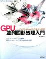 GPU並列図形処理入門