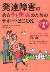 発達障害のある子と家族のためのサポートBOOK(小学生編) [ 岡田俊 ]