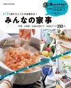 「いま」知りたいことが全部ある!みんなの家事 料理、お掃除、洗濯&衣類ケア、収納&片付け250点 (ORANGE PAGE BOOKS 日本一試作する出版社オレ)