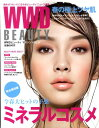 WWDビューティマガジン(2010 spring/sum) ミネラルファンデーション大特集