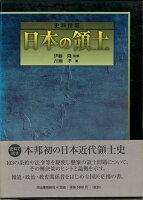 【バーゲン本】史料検証日本の領土