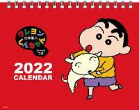 卓上 クレヨンしんちゃん(2022年1月始まりカレンダー)