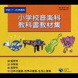 小学校音楽科 教科書教材集 平成17〜20年度用