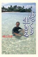 崎山克彦『ゆっくり生きる』表紙