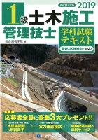 1級土木施工管理技士学科試験テキスト(平成31年度版)
