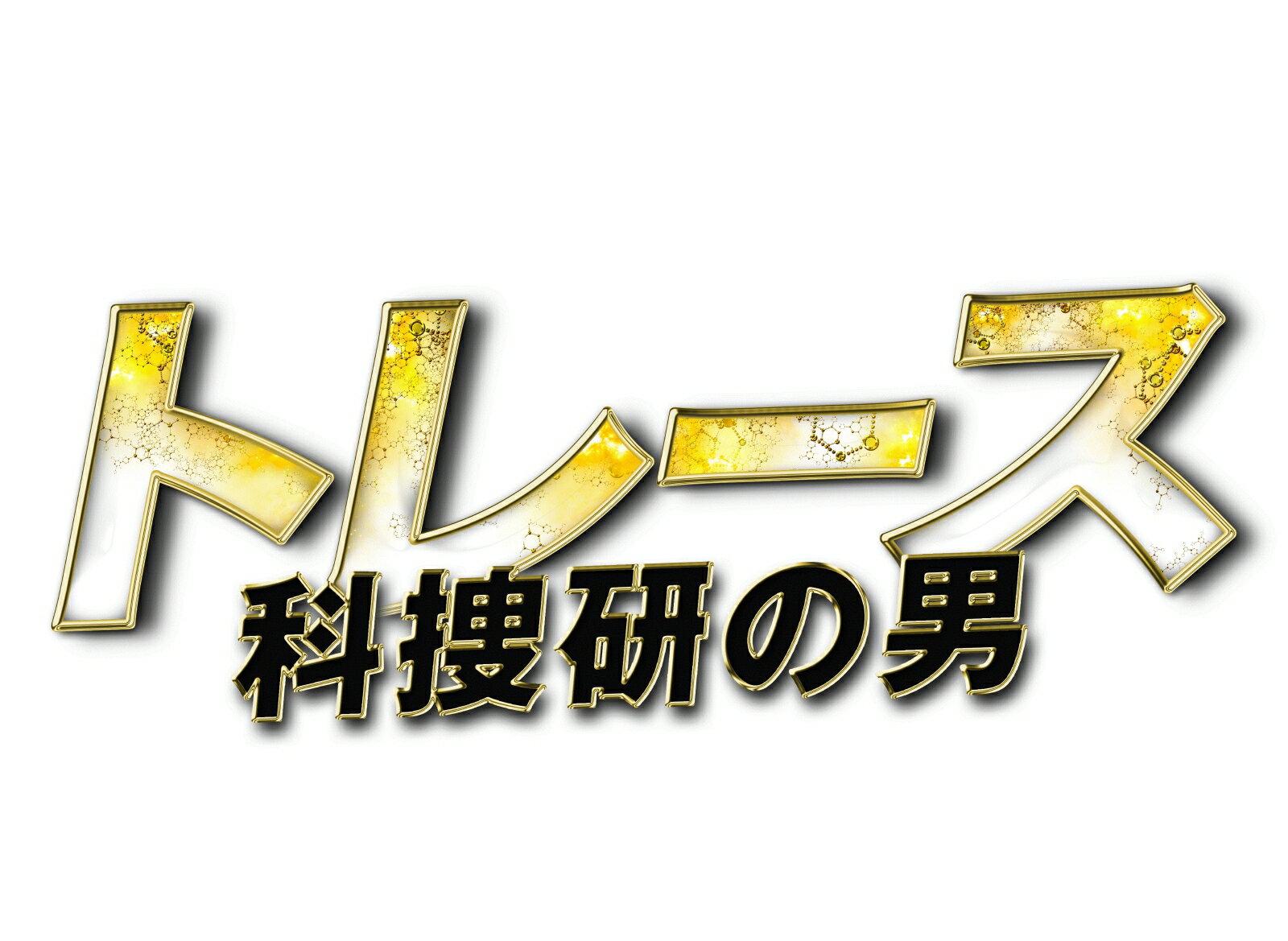 トレース〜科捜研の男〜 Blu-ray BOX【Blu-ray】
