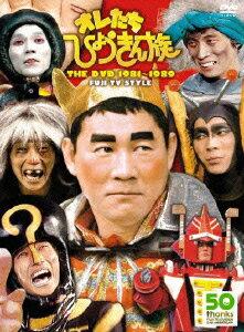 【楽天ブックスならいつでも送料無料】オレたちひょうきん族 THE DVD 1981~1989 FUJI TV STYLE...