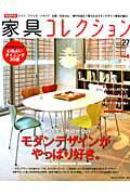【送料無料】家具コレクション(vol.27)