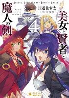 美女と賢者と魔人の剣 4 (ぽにきゃんBOOKS)