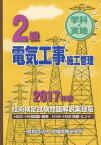2級電気工事施工管理技術検定試験問題解説集録版(2017年版) 学科・実地 H23〜H28問題・解説/H19〜H22問題・ヒント [ 地域開発研究所 ]
