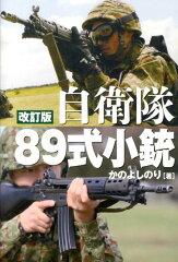自衛隊89式小銃改訂版 [ かのよしのり ]