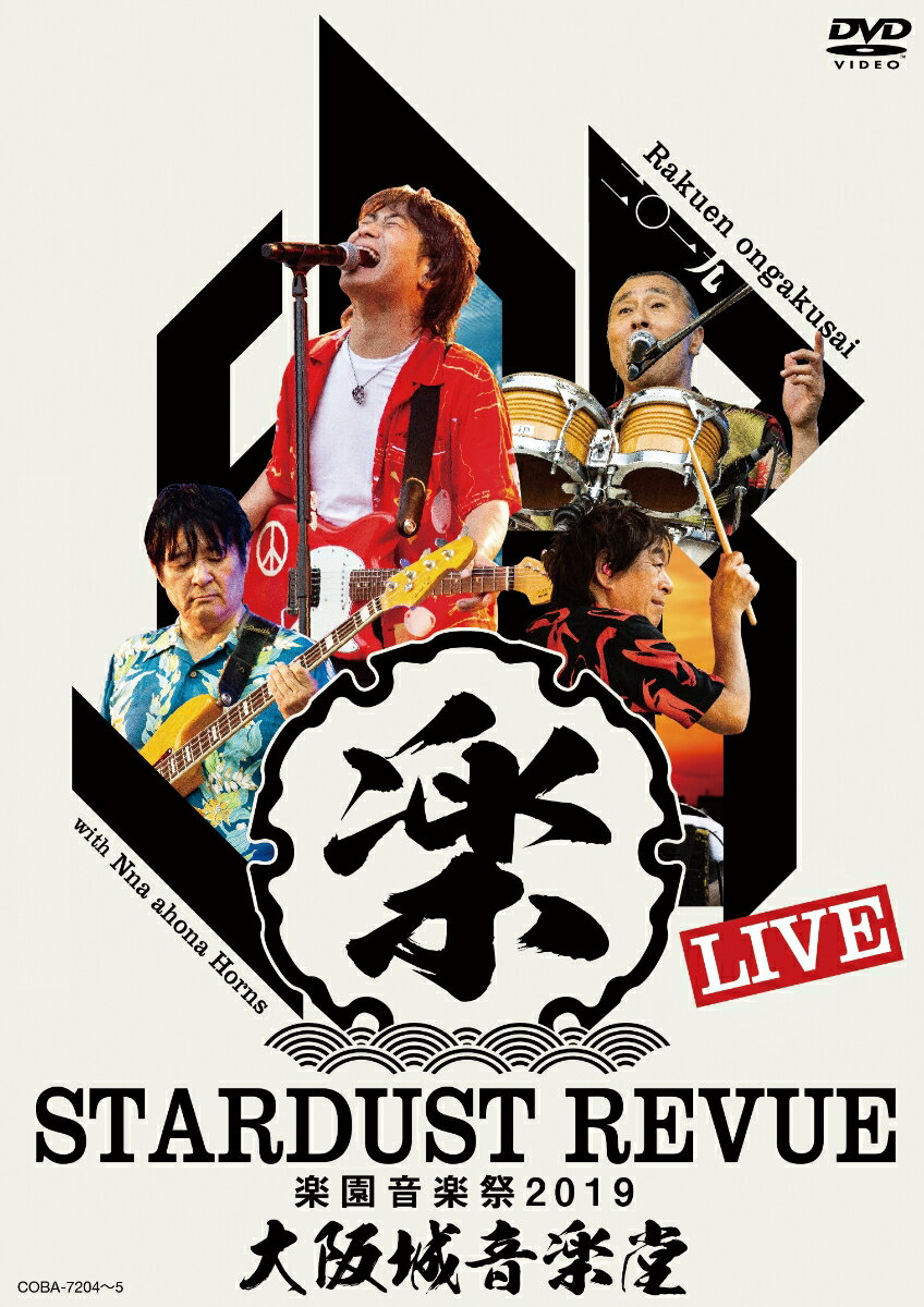 STARDUST REVUE 楽園音楽祭 2019 大阪城音楽堂【初回限定盤】