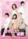 ロマンスが必要 DVD-BOX1 [ ジ