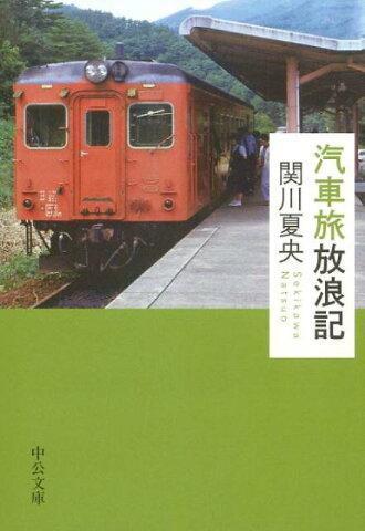 汽車旅放浪記 (中公文庫) [ 関川夏央 ]