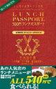 【楽天ブックスならいつでも送料無料】ランチパスポート千葉版(1)