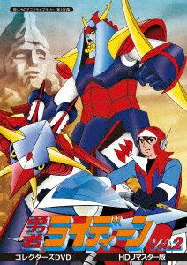 勇者ライディーン コレクターズDVD Vol.2 <HDリマスター版>画像