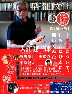 早稲田文学(2015年秋号) 特集:広島について、いろんなひとに聞いてみた+緊急企画安保関
