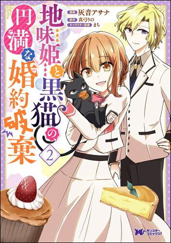 地味姫と黒猫の、円満な婚約破棄(2)