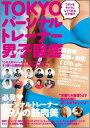 【楽天ブックスならいつでも送料無料】TOKYOパーソナルトレーナー男子(イケメン)図鑑